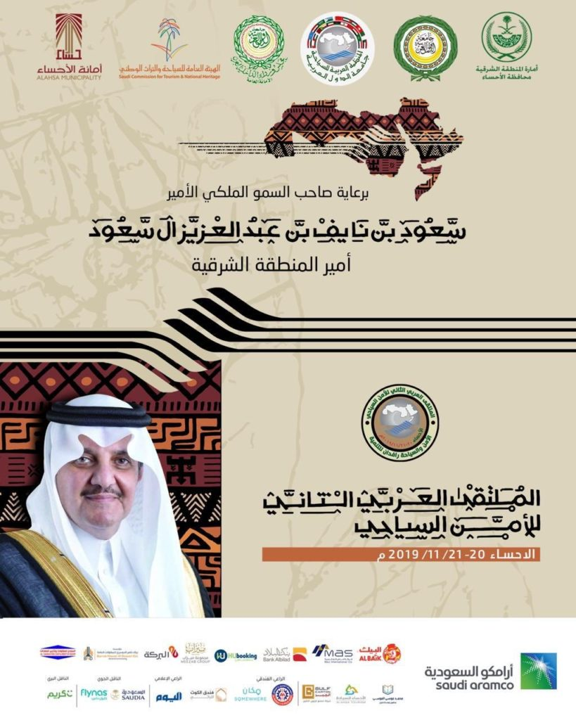 The Second Arab Forum for Tourism Security Al-Ahsa 22-21 November 2019